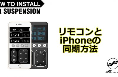 iPhone とリモコンの同期(ペアリング)方法
