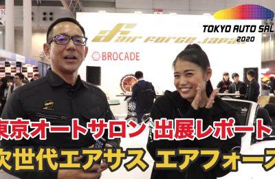 東京オートサロン2020 エアフォース出展レポート!