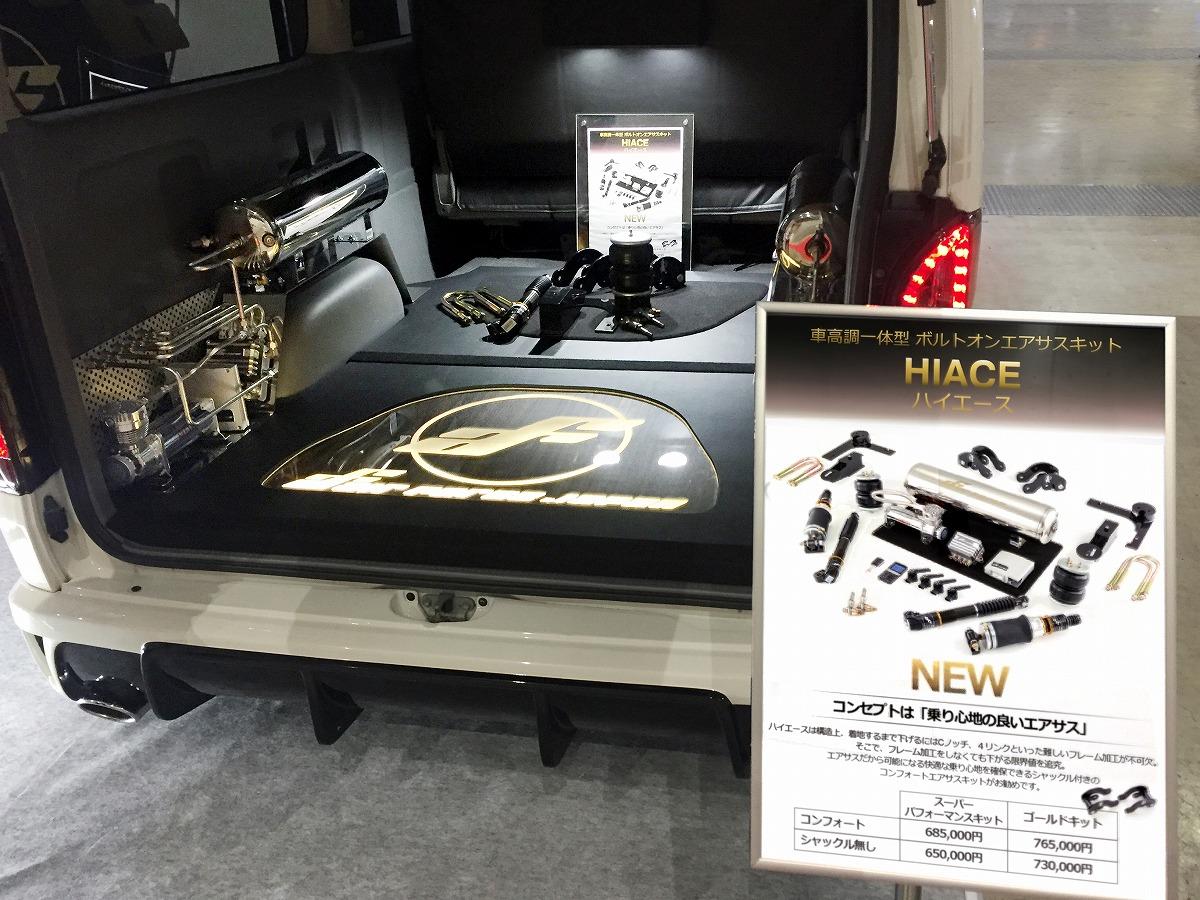 東京オートサロン2018 エアサスブース展示 ハイエース