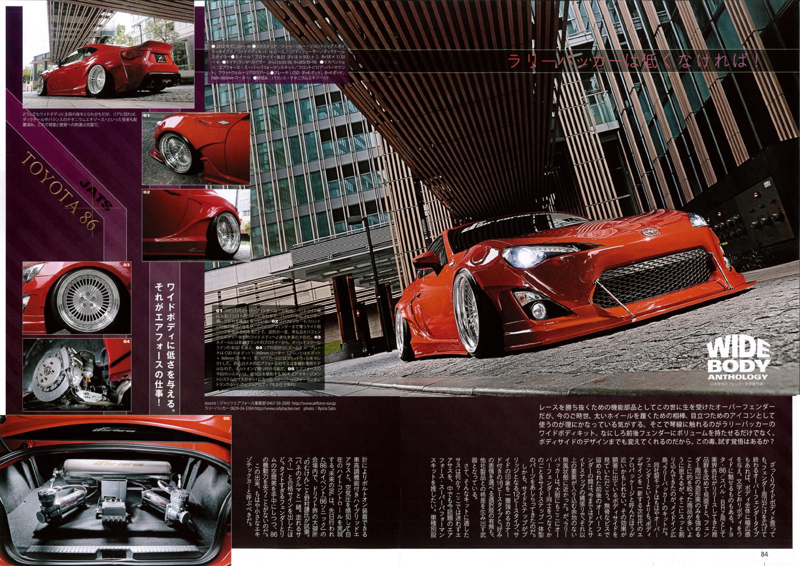 スタンスマガジン Stance Mag 掲載車 トヨタ86