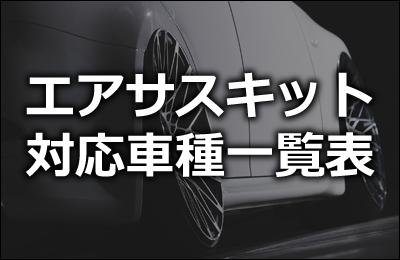 エアサスキット対応車種一覧表