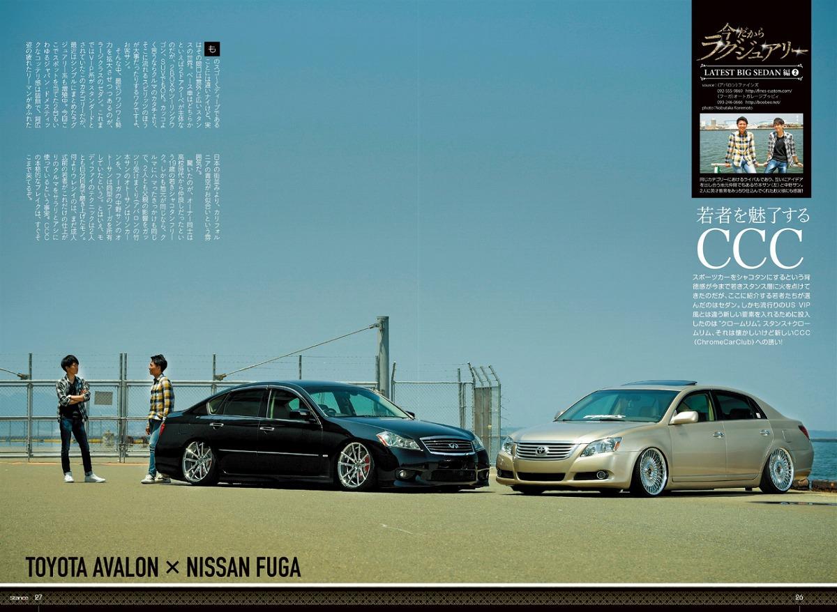 スタンスマガジン掲載 次世代エアサス エアフォース 装着トヨタ アバロン