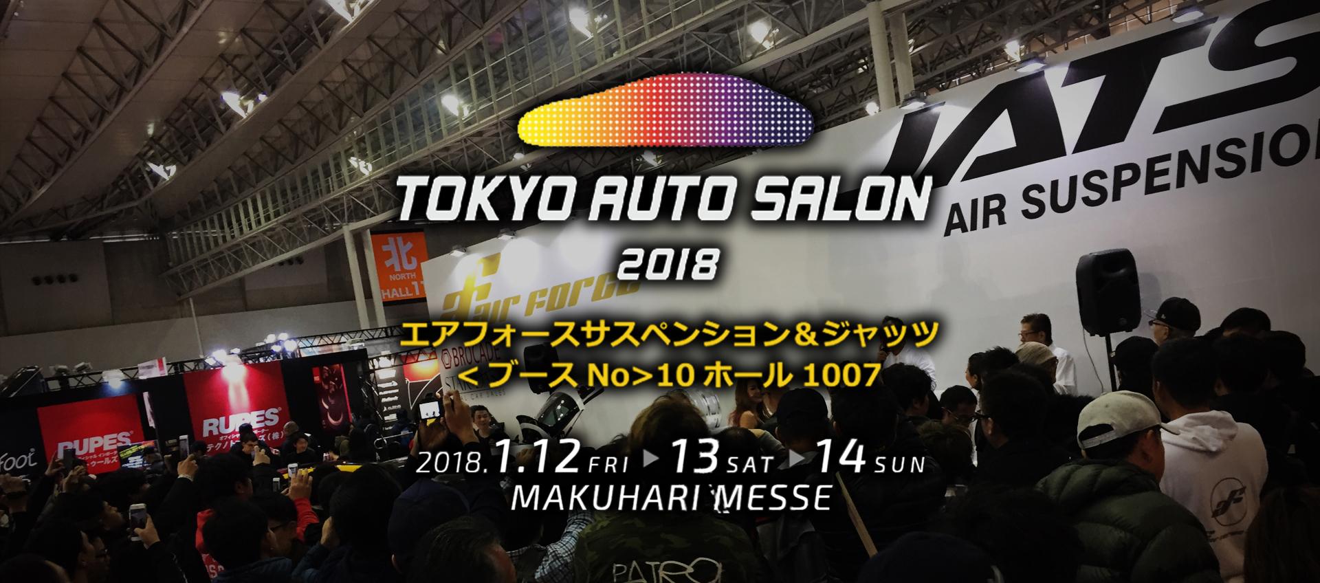 2018 airforce suspension japan for Salon auto 2018