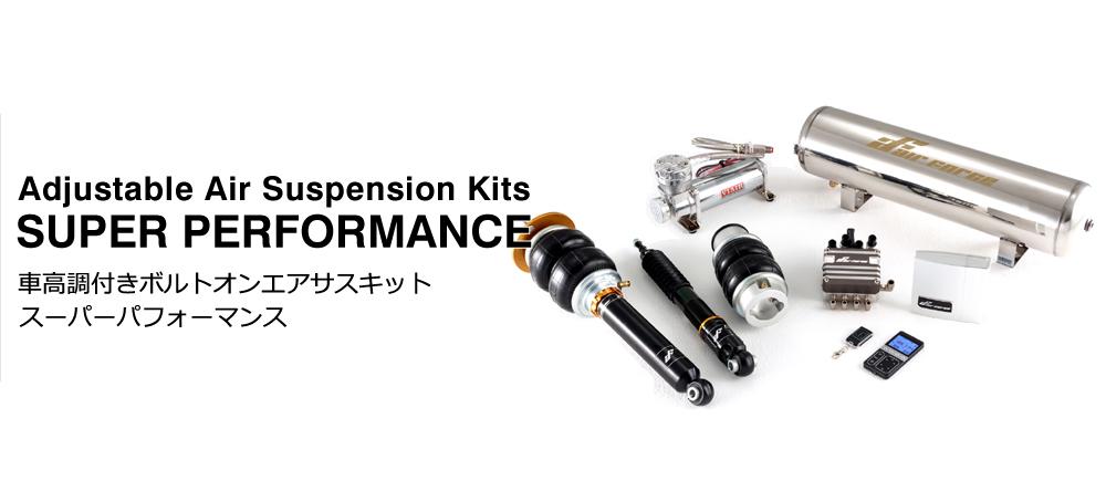 次世代ボルトオンエアサスキットAir Force SuspensionSuper Performanceキット
