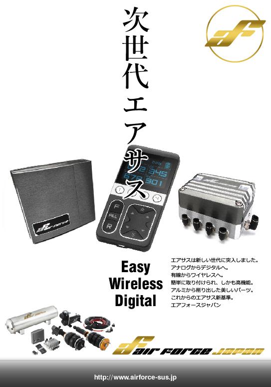 エアフォースサスペンション 日本発売開始です
