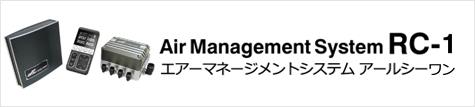 エアーマネージメントシステムRC-1 次世代エアサスAirForce