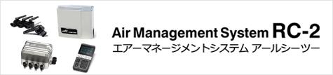 エアーマネージメントシステムRC-2 次世代エアサスAirForce