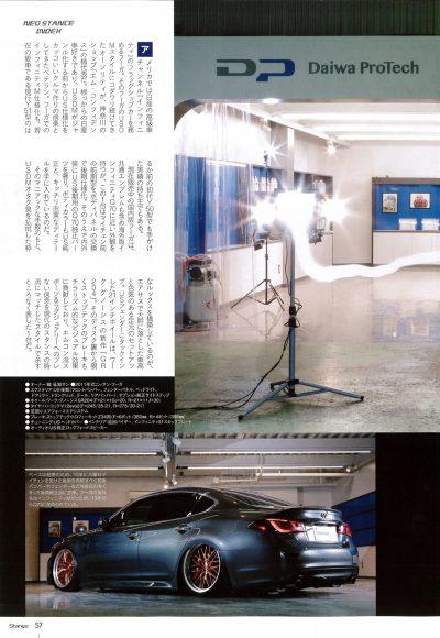 スタンスマガジン Stance Mag 掲載車