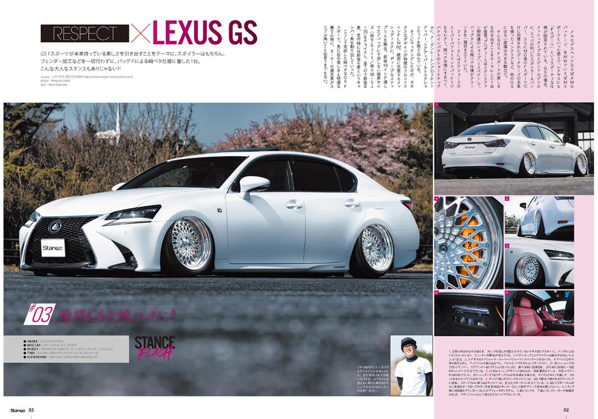 スタンスマガジン記事 エアサス レクサス LEXUS GS F-SPORTS BAGGED