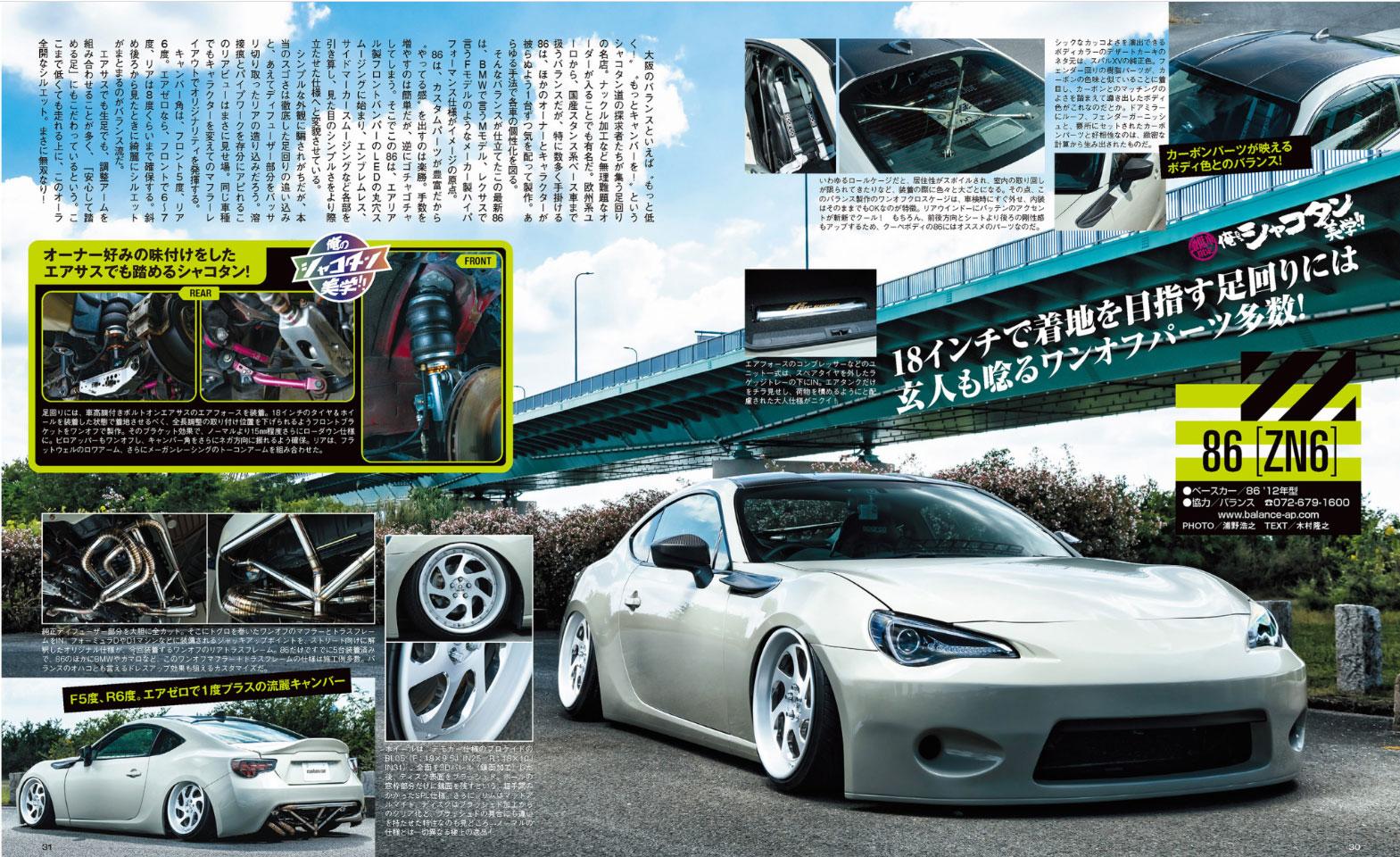 トヨタ TOYOTA 86 ZN6 エアサス BAGGED86 jdm usdm stance