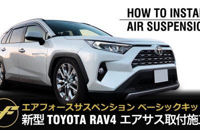 TOYOTA RAV4 取付動画 ベーシックキット
